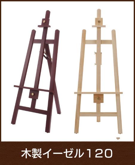 木製イーゼル120【重厚感のある天然木を使用】