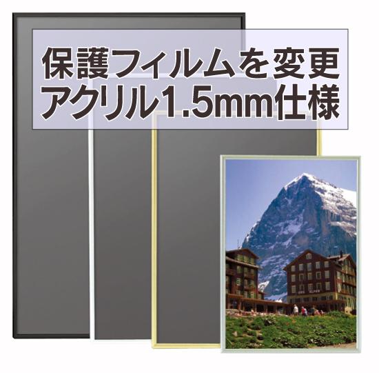 ポスターフレーム ☆国内最安値に挑戦☆ 信用 アモット-15 サイズ:515×728mm B2