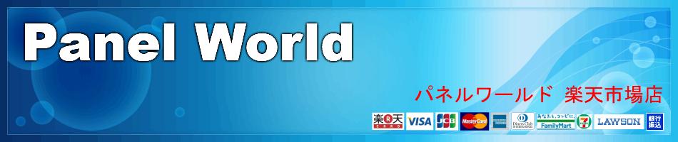 パネルワールド 楽天市場店:断熱パネルメーカーが作る、高性能商品を販売します。