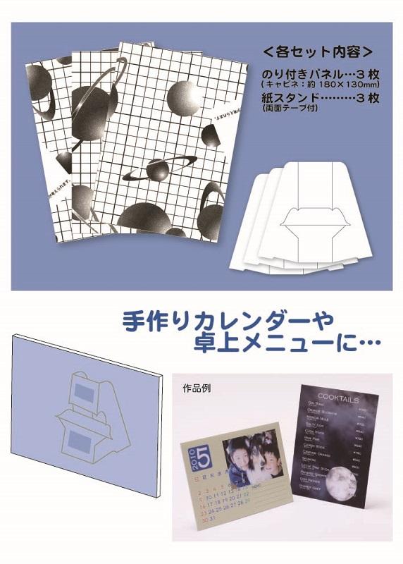 タテ ヨコ自由自在 メーカー再生品 安い 簡単便利なのり付きスタンドパネル スタパネ キャビネ2mm厚HPS-02