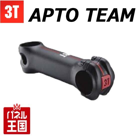 APTO TEAM【90mm】サイクル自転車用 ステム