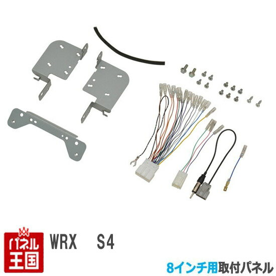スバル WRX S4 H29/8から【8インチナビ取付キット】パネル/取り付け TBX-F002