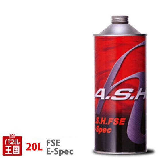 ASHアッシュ エンジンオイル 【FSE 5W-30(5W30)】20Lペール缶【日本発の潤滑油ブランドA.S.H.】