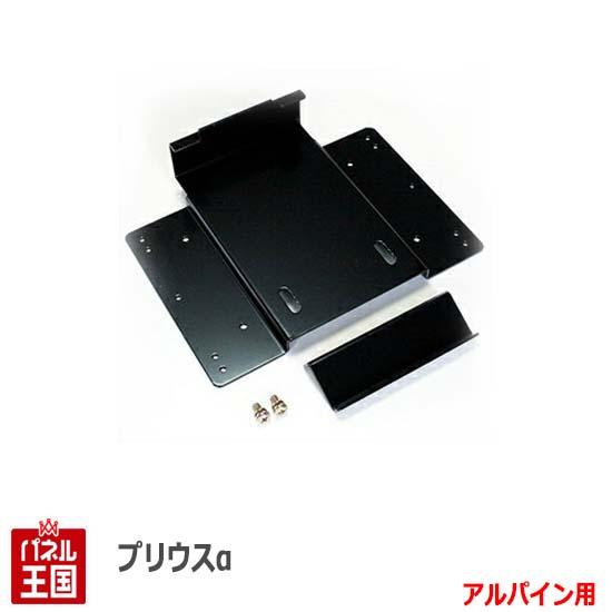 【JP-FD4】【プリウスα専用】アルパインのフリップダウンモニター取付け時に天井にフリップダウンモニターを固定出来る金具ステー。 Jifu Pace