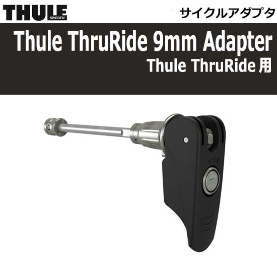 Thule ThruRide 9mm Adapter 5651