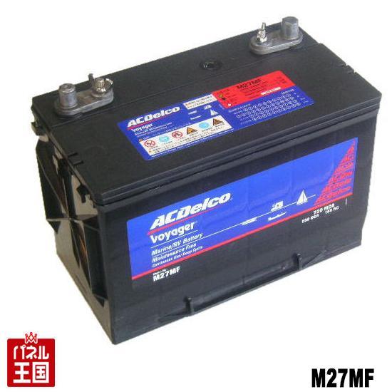 【マリン用 メンテナンスフリー ディープサイクルバッテリー AC Delco Voyager ボイジャー】ACデルコ【M27MF】