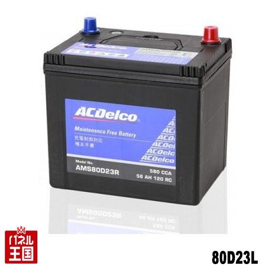 【国産車用 AC Delco AMS80D23L】交換後廃バッテリー処分無料 ACデルコ【互換性 55D23L/65D23L/70D23L/75D23L】メンテナンスフリー 高い始動性用 折りたたみ式ハンドル