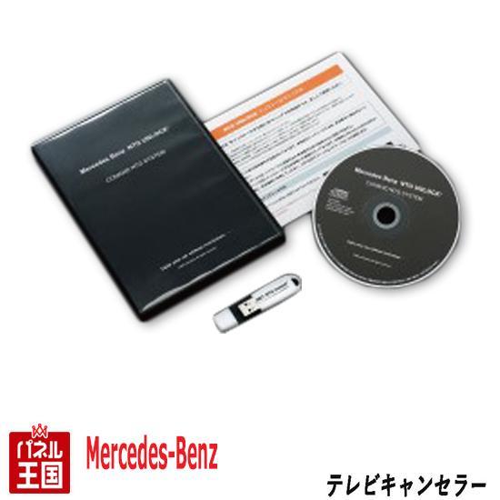 メルセデスベンツ SLクラス(R231)【TVキャンセラー】NTG 4.5/4.7 UNLOCK テレビ/ナビ操作可(Benz アンロック)CD/USB NIX enterprise COMANDシステム