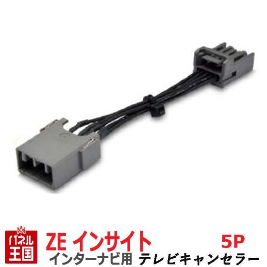 ホンダ インサイト 保障 選択 ZE2 HDDインターナビ用5Pカプラー TR-076 TVキャンセラー 走行中にテレビが見れるテレビキット