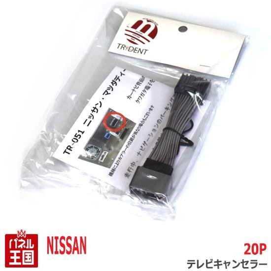 ニッサン 日産 ディーラーオプションナビ20Pカプラー TVキャンセラー 走行中にテレビが見れるテレビキット ナビ操作可能 MP MP111-W セール特価 MP111-A 即日出荷 311D-A MP311D-W TR-051