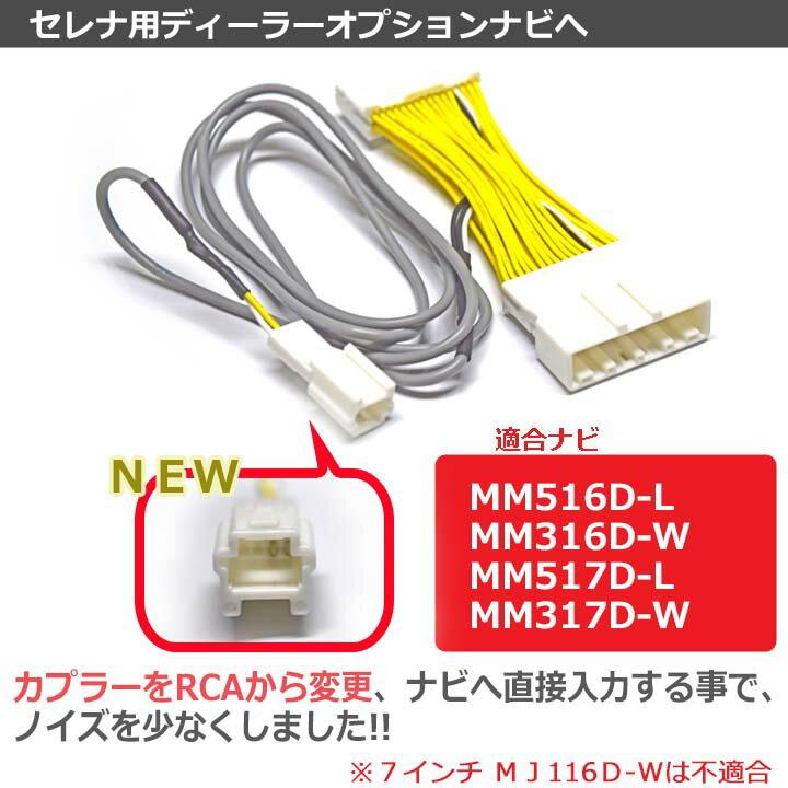 Panel Kingdom | Rakuten Global Market: Wiring coupler kit (selena ...