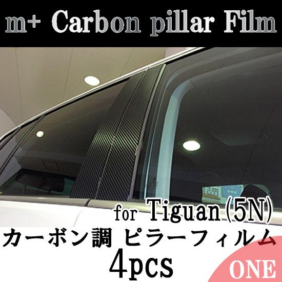 m+ Carbon pillar Film ティグアン(5N)カーボン調ピラーフィルム(Tiguan)エムプラス