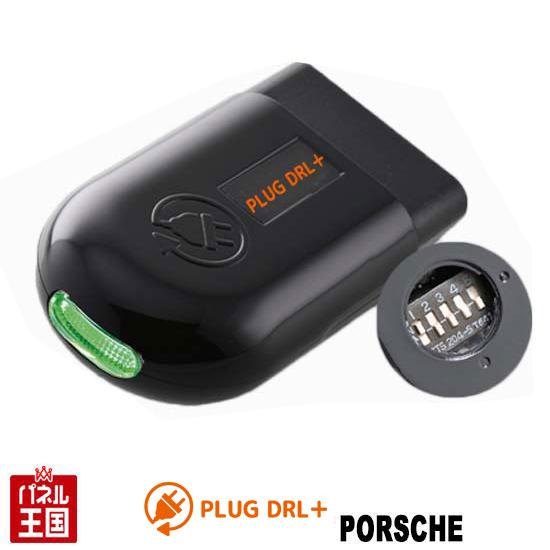 Porsche ポルシェ マカン Macan/S/GTS/Turbo (95B)前期【LEDポジションライトをデイライト化】 PLUG PL3-DRL-P001