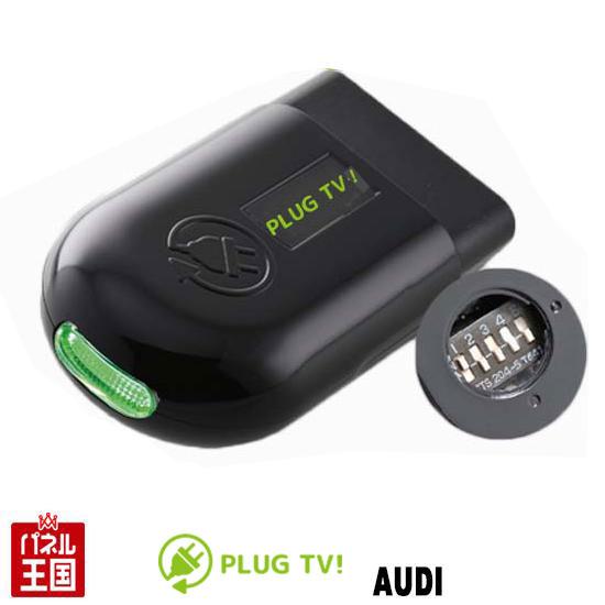 OBDに差し込むだけ  AUDI アウディ A3/S3/RS3 セダン/スポーツバック (8VF)【TVキャンセラー】HDDナビ MMI 3G/3G plus/MMI Navigation plus搭載車用 走行中テレビが見れる PLUG PL3-TV-A001 CTC