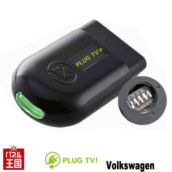 フォルクスワーゲン T-Cross (C11)【TVキャンセラー】DiscoverPro/Composition Media(MirrorLink)搭載車 走行中テレビが見れる Tクロス PLUG VW TV+ PL3-TV-V002
