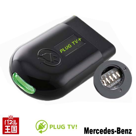 OBDに差し込むだけ  【メルセデスベンツ】TVキャンセラー 走行中TVが見れる 外部入力機能、リカバリーモード搭載テレビ/ナビキャンセラー PLUG Benz TV+ PL3-TV-MB02