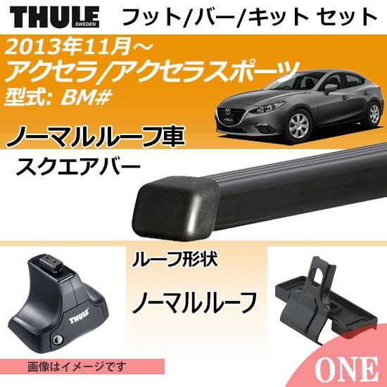 2013年11月~アクセラ/アクセラスポーツ (BM##S/BM##P)ノーマルルーフ車にベースキャリアを取り付けできるパック【Thule キャリアベースセット】TH754+TH762+取り付けキットTH1742の3点セット