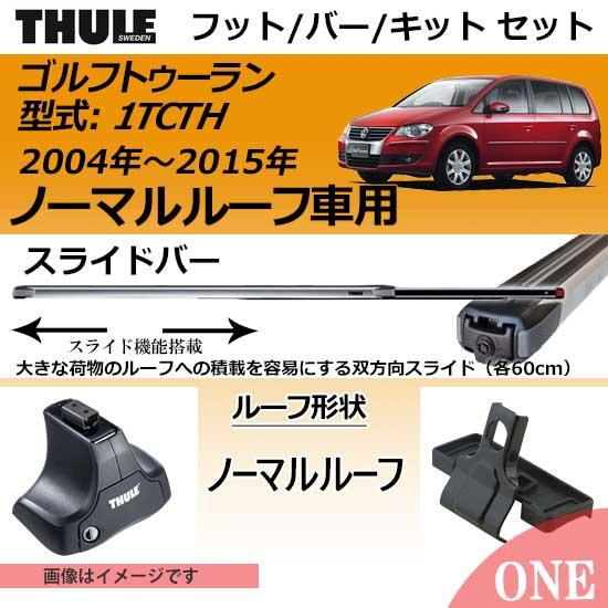 2004年~2015年 ゴルフトゥーラン (1TCTH)ノーマルルーフ車(ルーフレールなし車)にベースキャリアを取り付けできるパック【Thuleキャリアベースセット】TH754+TH892+取り付けキットTH1328の3点セット