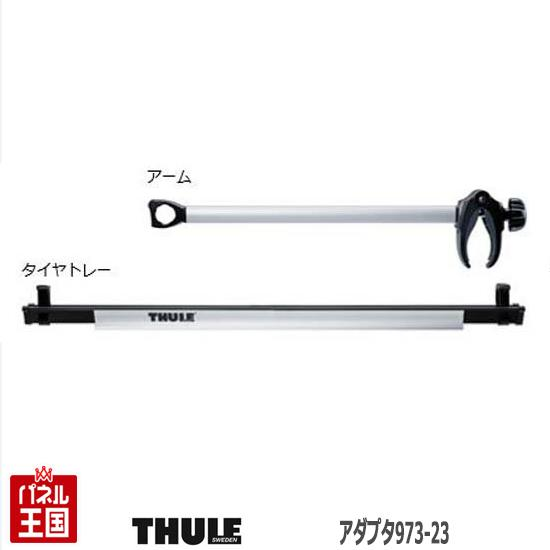 Thule Backpac bike arm3 973-23 スーリー サイクル追加アダプタ【アダプター973-23の使用で積載可能台数を2台から3台に増車できます】