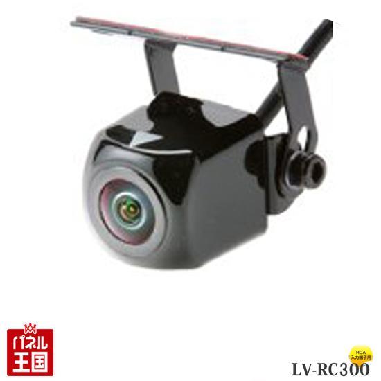お買得 LVバックカメラ SALENEW大人気 LV-RC300 高感度CMOSセンサー搭載リアビューカメラ 昼は色彩豊かにはっきり見える夜も明るくくっきり見やすいバックカメラバックモニター