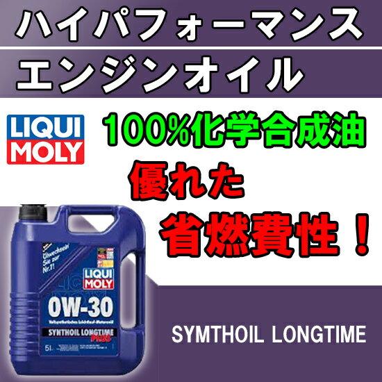 【LIQUIMOLY リキモリ エンジンオイル】SYNTHOIL LONGTIME 0W-30 5Lボトル【シンセティックロングタイム】