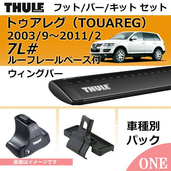 2003年~2011年 フォルクスワーゲン トゥアレグ (7L#)ルーフレールベース付車にベースキャリアを取り付けできるパック【Thule キャリアベースセット】TH753+ ブラックTH960B+取り付けキットTH3036の3点セット