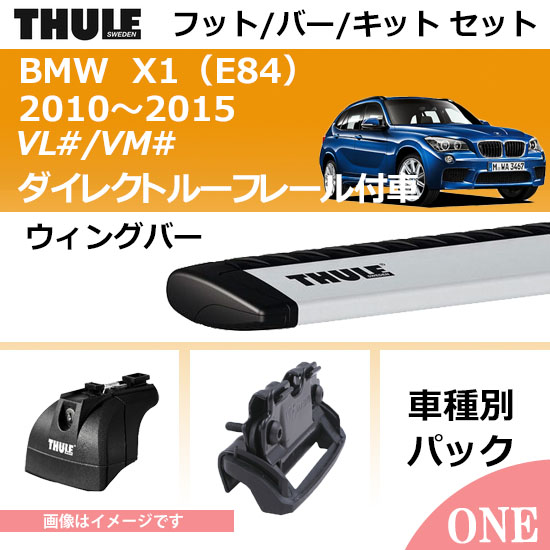2010年4月~2015年10月 BMW X1(E84) VL#/VM# (ダイレクトルーフレール付車)にベースキャリアを取り付けできるパック【Thule キャリアベースセット】TH753+シルバーTH961+取り付けキットTH4013の3点セット