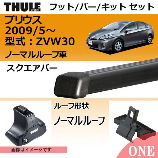 2009年5月~ プリウス 30系 (ZVW30W) ノーマルルーフ車にベースキャリアを取り付けできるパック【Thule キャリアベースセット】ラピッドシステムTH754+スクエアバーTH769+取り付けキットTH1566の3点セット