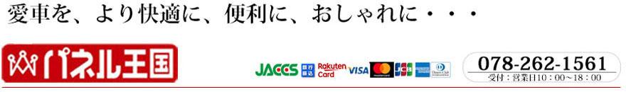 パネル王国 楽天市場店:オーディオ取付パネルキット及び輸入車用テレビキャンセラーの取扱い