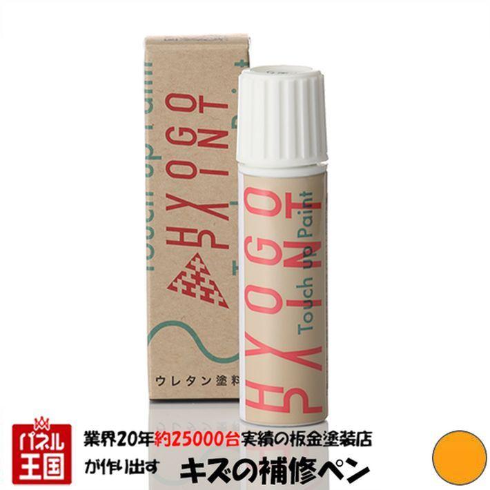 送料無料 タッチペン 推奨 タッチアップペン トヨタ アクア 20ml カラー番号 イエロー 5A3 10%OFF