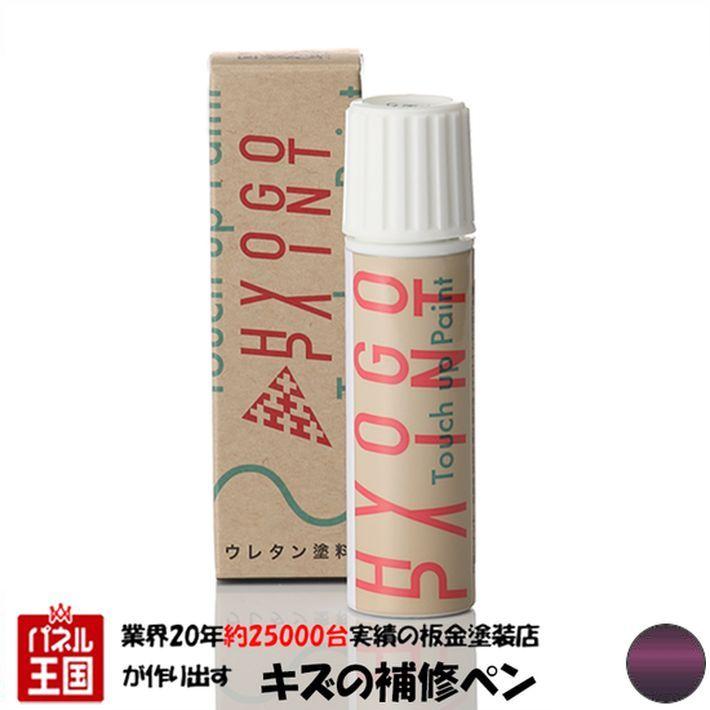 人気 日本産 送料無料 タッチペン タッチアップペン ニッサン 日産 L42 20ml カラー番号 セレナ ディープカシス