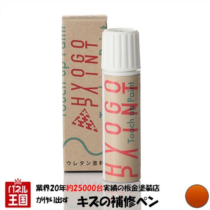 送料無料 タッチペン タッチアップペン ダイハツ ウェイク カラー番号 R71 20ml トニコオレンジメタリック 新生活 未使用