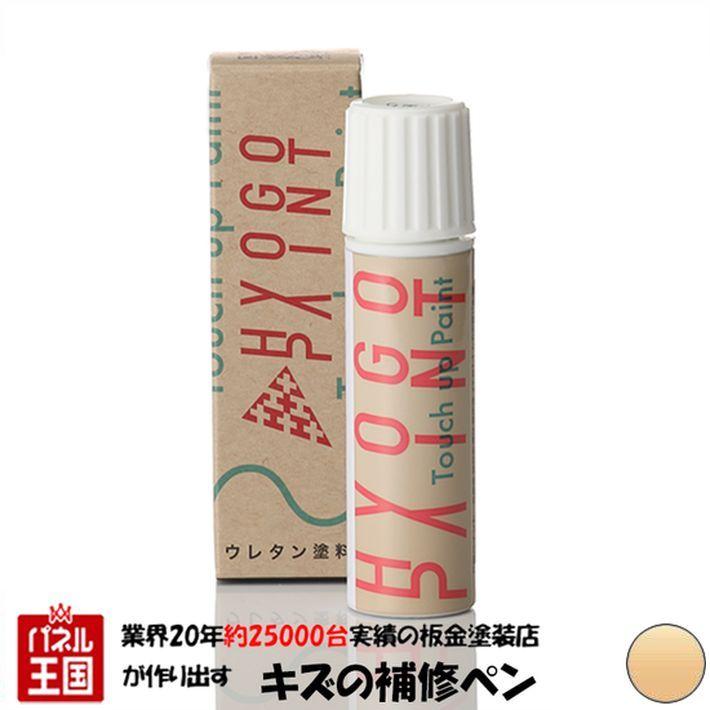 送料無料 定番から日本未入荷 タッチペン タッチアップペン スズキ アルト ミルクティーベージュメタリック ZGF 高級な 20ml カラー番号