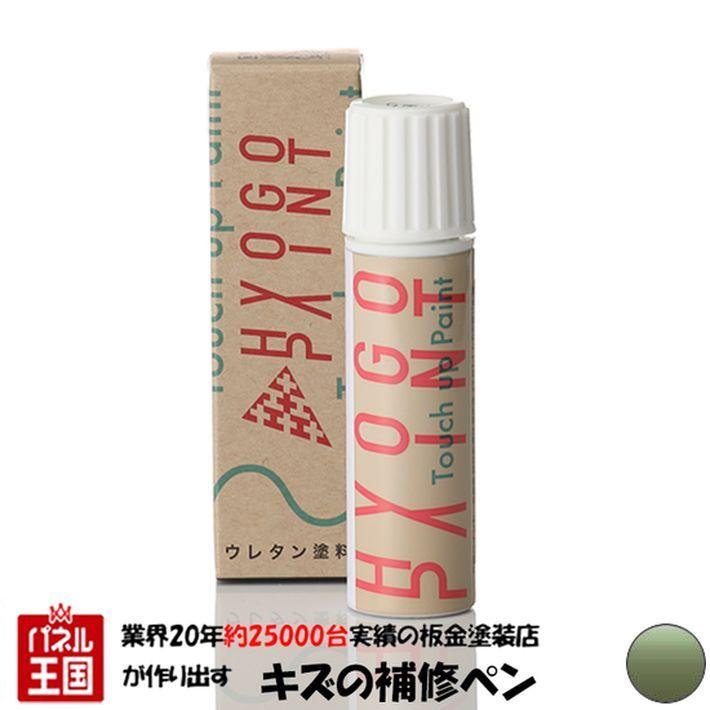 送料無料 タッチペン タッチアップペン 新色追加して再販 ホンダ フリード まとめ買い特価 カラー番号 FREED シルバーミストグリーンメタリック G550M 20ml