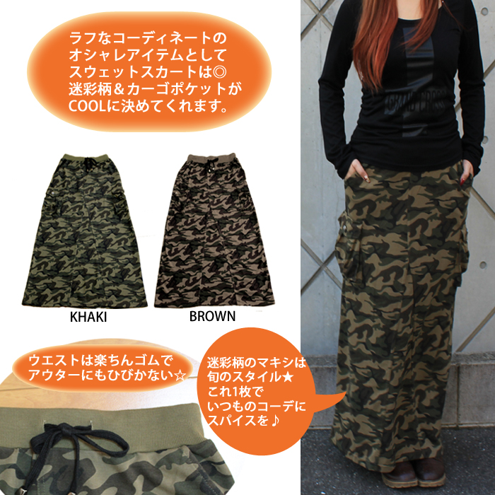 01f95a1400a It is a point that I only put it together for seasonal coordinates in TOPS  where the camouflage pattern maxi that ♪ Shin pull is celebrity-like is  debut ...