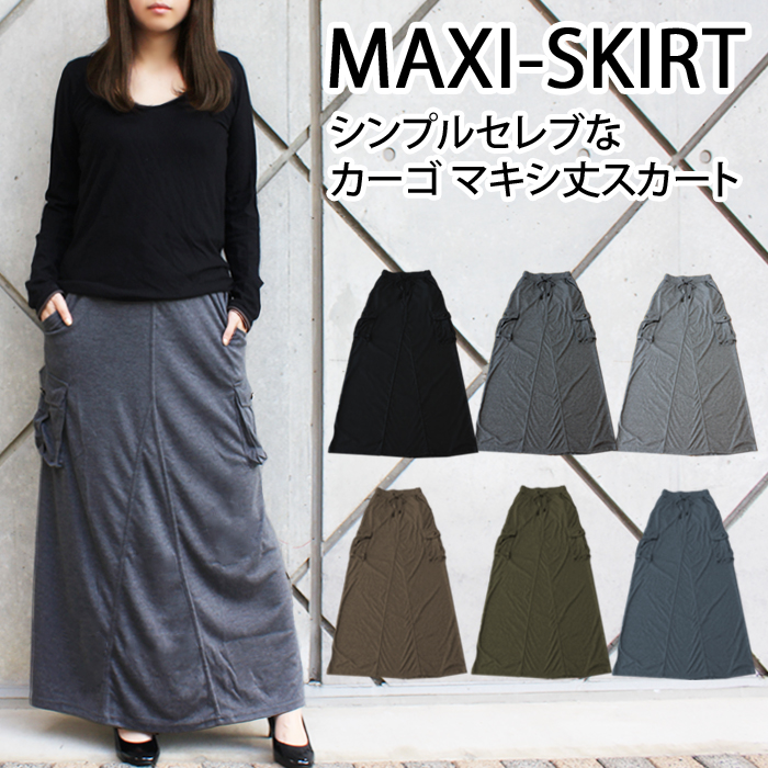 special selection of best authentic hot-seeling original Women's maxi skirt skirt sweet Maxi skirt Maxi-length sweat skirt suet  maternity black / grey / charcoal / spring summer fall/winter 6 color cargo  ...