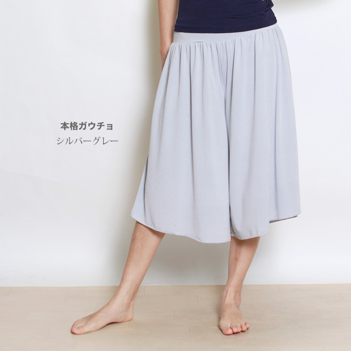 redisugauchopantsuarajimpantsuharemupantsuserebu 7分長瑜伽瑜伽服裝舒適地喜愛的熱的瑜伽瑜伽褲子寬大的褲子本格阿拉廷瑜伽褲子書身份gauchoyogapantsu[p1in]