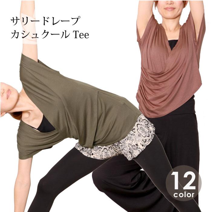 ヨガウェア ヨガ トップス ウェア レディース かわいい おしゃれ Tシャツ カットソー 半袖 無地 カシュクール ホットヨガ ピラティス フィットネス ダンス ヨガウエア yoga
