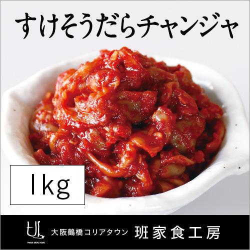 鶴橋 コリアタウン 韓流 韓国 韓国食材 珍味 おつまみ  すけそうだらチャンジャ 1kg(徳山物産) 茶漬け 美味しい 人気 韓国料理