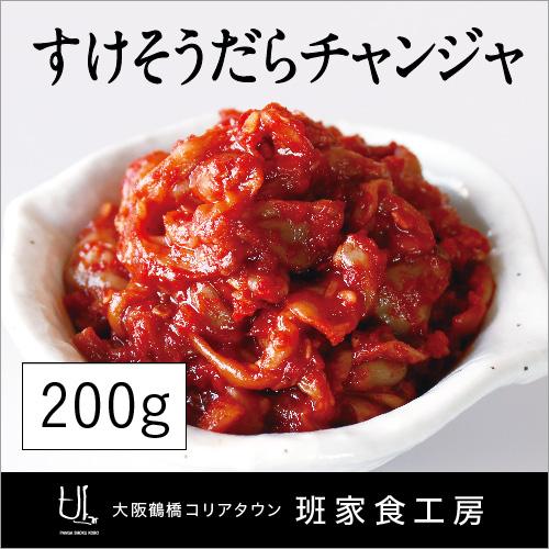鶴橋 コリアタウン 韓流 韓国 韓国食材 珍味 おつまみ すけそうだらチャンジャ 200g(徳山物産)