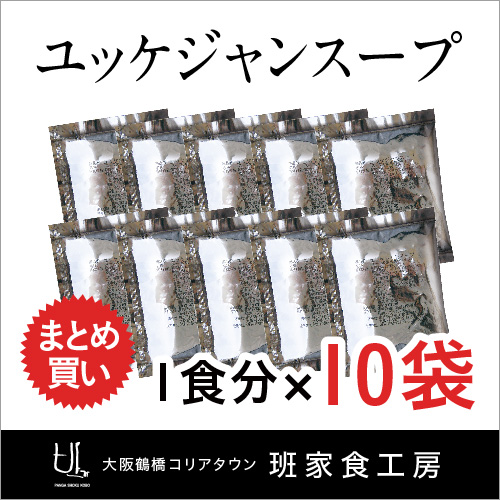 濃縮 ユッケジャンスープの素 45g 1食分×10袋(徳山物産)