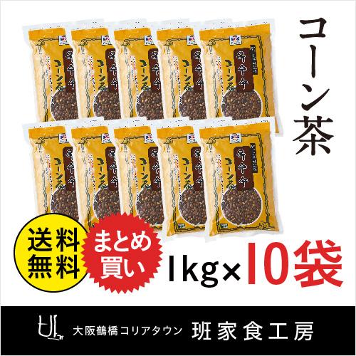 コーン茶 1kg 10袋入 1ケース (徳山物産)