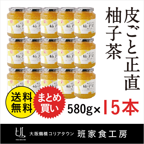 【送料無料】皮ごと正直柚子茶 580g 15本入 1ケース(徳山物産)