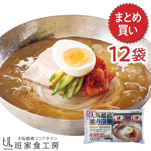 盛岡 冷 麺 おすすめ