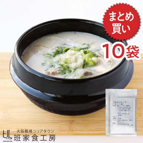 濃縮 ソルロンスープの素 50g 1食分×10袋(徳山物産)