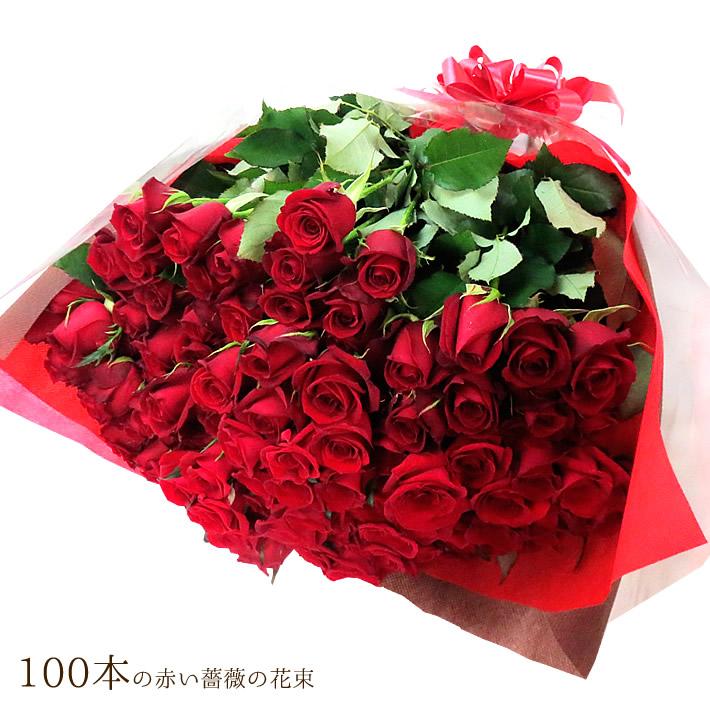 『赤バラ100本の花束』メッセージカード付♪贈り物/誕生日/結婚記念日/お祝い/生花/ブーケ/ギフト/薔薇/百本/赤バラ/還暦祝い/ギフト/プレゼント/FHG