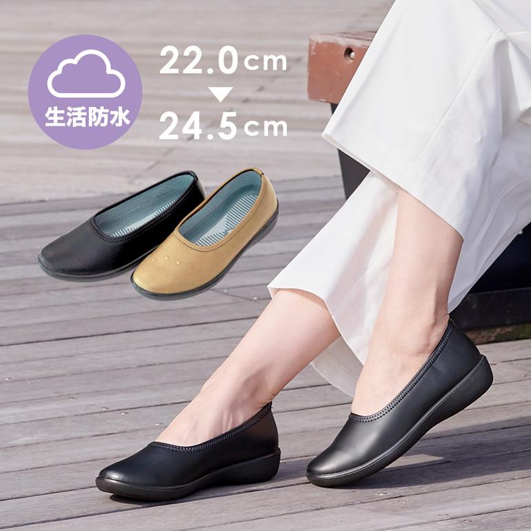 空模様が気になる日でもパンプスでお出かけしたい方におすすめ 雨や水ぬれに強い生活防水設計のシンプルパンプス 密閉性の高い設計で水の浸入から靴内部をしっかりガードします 超特価 最安値に挑戦 2種類のクーポン配布中 レディース 婦人用 靴 シューズ 生活防水 水ぬれOK 晴雨兼用 毎日履ける 3E お仕事 履きやすい pansy 2323 普段使い オフィス パンジー シンプル 黒 パンプス ローヒール