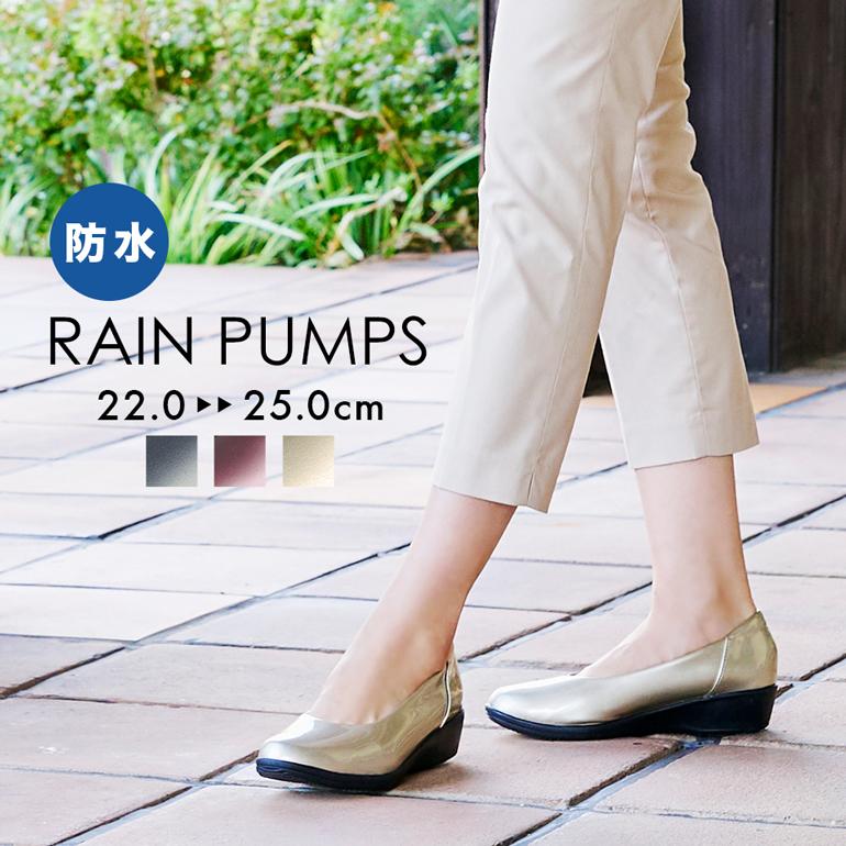 雨でもパンプスでお出かけしたい時におすすめ 独自の防水技術で雨から足元をしっかりガード ふんわりソフトな足あたりで 快適に歩けるレインパンプスです 2種類のクーポン配布中 レインシューズ 贈与 防水 雨用 靴 レディース パンプス 通信販売 履きやすい 3E pansy 4937 歩きやすい パンジー