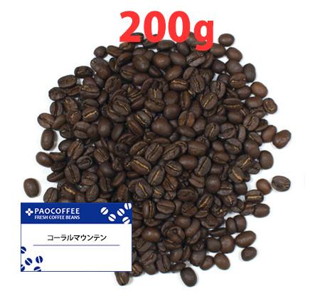 自家焙煎 珈琲豆 ストレートコーヒー 【セール中】コスタリカ・コーラルマウンテン200g / コーヒー豆