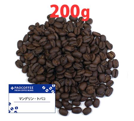 自家焙煎 珈琲豆 ストレートコーヒー インドネシア マンデリン・トバコ200g / コーヒー豆